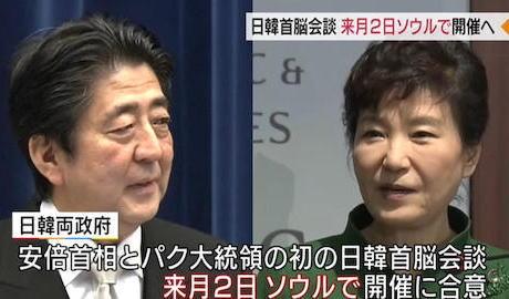 日韓首脳会談、日本と中国・韓国による3ヶ国首脳会議に合わせ来月2日にソウルで行うことで合意 … 慰安婦や島根県の竹島の問題、産経新聞ソウル支局長裁判など懸案も