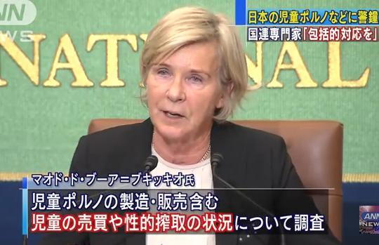 国連・人権問題の専門家「日本の女子学生の30%が援助交際をやっている」 根拠不明のまま日本記者クラブで会見 … 近年こうした調査は行われておらず、どんな調査に基づくのか説明無し