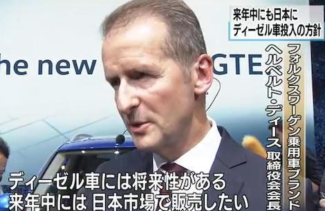 フォルクスワーゲン、来年中にも日本にディーゼル車を販売する方針 … 「ディーゼルは二酸化炭素の排出を減らす有能なエンジンだ。今後も生産や販売を継続していく」