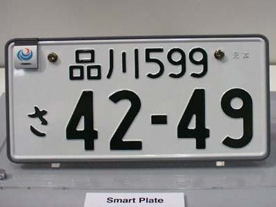 自動車のナンバー、人気のある数字の並びは?「希望番号人気ランキング」 … 3ナンバーでの1番人気は納得の「1」、しかし5ナンバーや軽では・・・、更に地域別で見ると興味深い傾向が