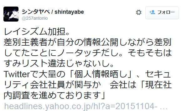 SEALDsのメンバー「はすみリストの漏洩は違法じゃないし(違法です)、Facebook公開情報を個人情報漏洩というデマに仕立て上げているネトウヨは卑怯なんだよ」