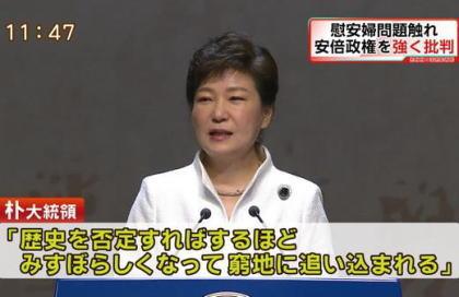 朴槿恵、韓国の教科書国定化に関して「誤った歴史教科書で学んだ生徒達は韓国を『生まれてきてはいけない恥ずかしい国』と認識する事なり、国に対する自負心を失ってしまう」