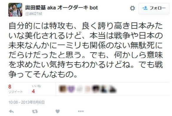 SEALDs奥田愛基「特攻作戦が美化されるけど、戦争や日本の未来なんかに一ミリも関係のない無駄死にだらけ」