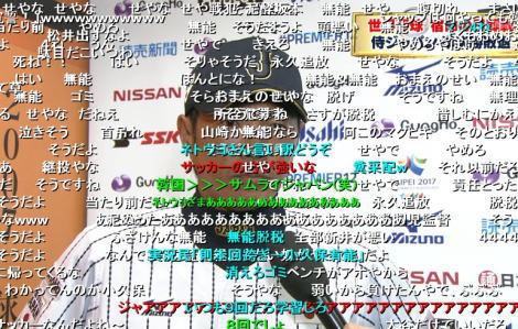 国際野球大会「プレミア12」準決勝、日本は3-0から9回韓国に4点入れられ逆転負け … 先発の大谷投手が7回まで無失点と圧巻のピッチング