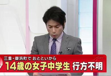 三重県御浜町で、登校中の中学2年生の女子生徒(14)が行方不明に(画像) … 18日朝、通学路脇の防犯カメラに映っていたのを最後に行方が分からなくなる