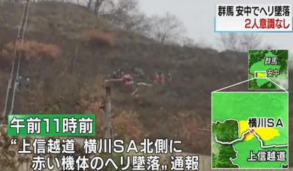 群馬県安中市の山の斜面に2人乗りの赤い小型ヘリコプターが墜落、乗っていた2人が意識不明で搬送 … 上信越自動車道の上り松井田妙義IC~佐久IC間が救助活動のため通行止め