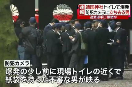 時限式発火装置による靖国神社のトイレ爆発事件、爆発の少し前にトイレ近くで紙袋を持った不審な男の姿を防犯カメラが捉える