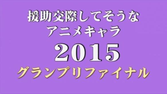 【画像・動画】援助交際してそうなアニメキャラランキング2015の結果が発表wwwwww