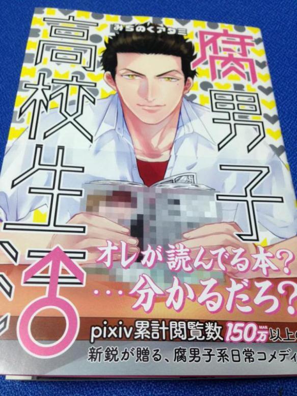 【朗報】「腐男子」を描いたpixivの人気漫画が発売www