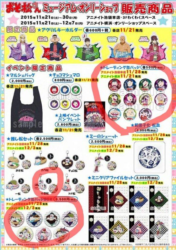 【速報】池袋アニメイト、おそ松さんグッズ目当てに腐女子の大行列wwwwww