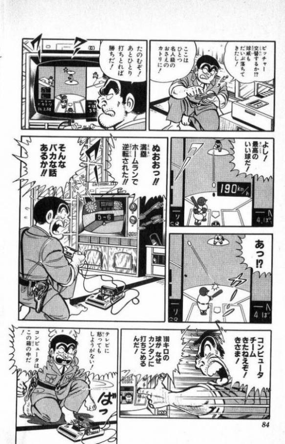 【画像】両津勘吉さんファミスタにブチ切れwwww