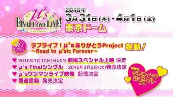 【悲報】ラブライブ『μ's』解散決定。2016年4月1日東京ドームで解散コンサート