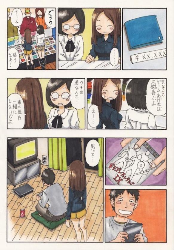 【画像】女が描いたこの漫画が正論でワロタ