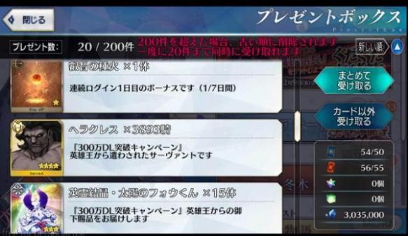 【悲報】FateGo、レアアイテム増殖バグ見つかり炎上wwwwww