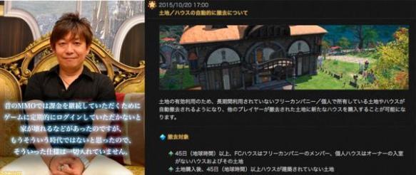 【悲報】 FF14の過疎が深刻化、ログインしないとゲーム内の自分の家が没収される強行策実施へ