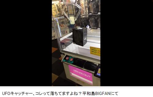 【動画】UFOキャッチャーの景品が棒に引っかかり落下せず 客が怒り店員を盗撮「落ちたことで良いだろ!」
