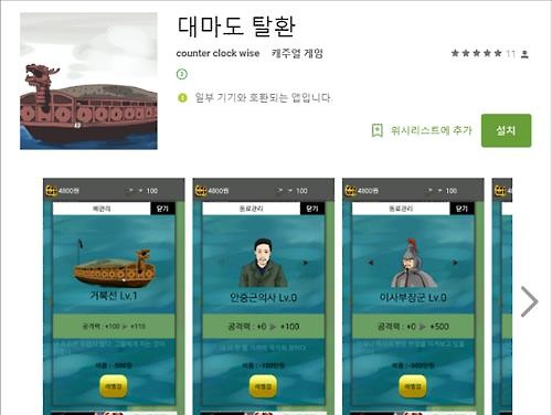 韓国が日本のゲーム『竹島だっかーん!』に対抗して『対馬奪還』を公開 10万ダウンロード達成で靖国潰しも計画