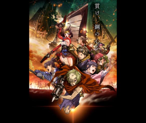 【朗報】今期アニメは「甲鉄城のカバネリ」一本を見ておけばまず問題ないらしいぞwwwwww