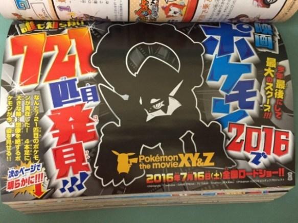 【速報】721匹目の幻のポケモンが発見される!!!!!