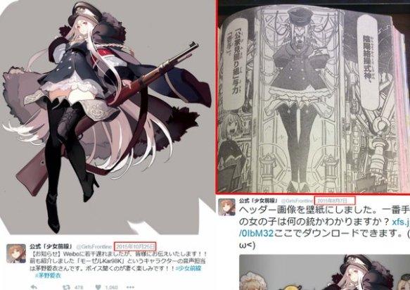 【悲報】漫画『ムシブギョー』、中国のソシャゲキャラをパクる・・・まさかの公式が拡散wwww