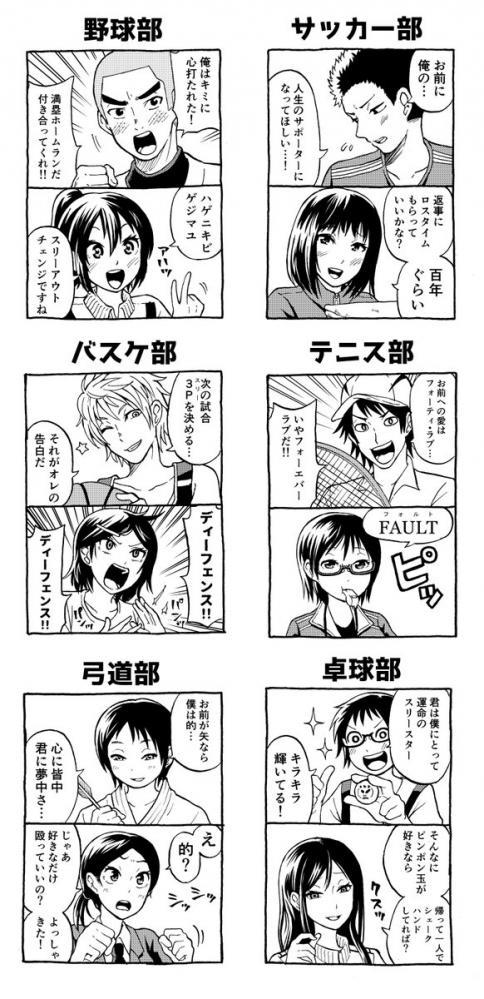 【画像】運動部の部長が女子マネに振られる2コマ漫画ワロタwwwwww