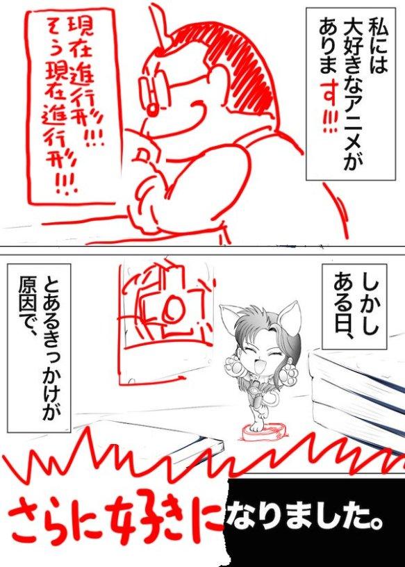 【画像】漫画『私が大好きなアニメを見れなくなった理由』へのアンサー漫画が熱い