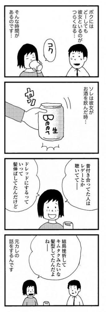 【画像】中古と結婚した処〇厨の漫画が悲しい・・・・・・