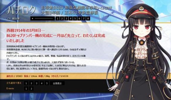【悲報】鉄オタ向けのHゲーム、頭がおかしい