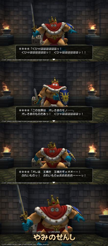 【画像】竜王に世界の半分を貰ったドラクエ1の勇者のその後がひどすぎる件