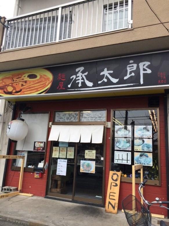 【速報】ジョジョラーメン屋、「承太郎」と言う店がオープンするwwwww