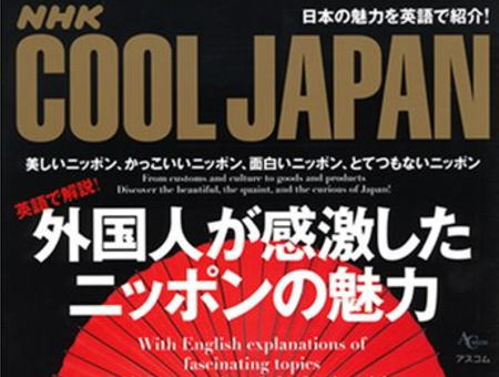 「『日本のおもてなしは世界一だ』『ものづくりは高く評価されている』これらはすべて妄想だ」 英国人アナリストの辛口提言「なぜ日本人は『日本が最高』だと勘違いしてしまうのか」