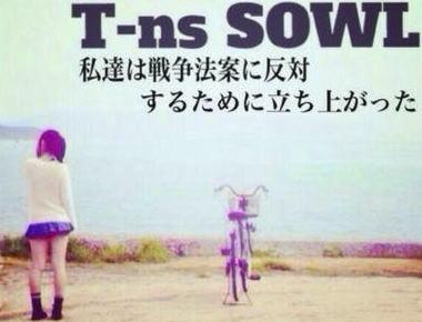「高校生版SEALDsの『T-nsSOWL』は、普通の高校生が立ち上がったグループです」 … 幹部・須増唯さんは共産党県議の娘、父親は脱税幇助容疑で逮捕という素敵なサラブレッドと発覚