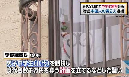 茨城県の男子中学生を誘拐する計画を立てていた中国人・李強容疑者(25)と王斌容疑者(24)を再逮捕 … 別件で逮捕され家宅捜索中、脅迫文や顔写真など詳細な計画書が見つかる
