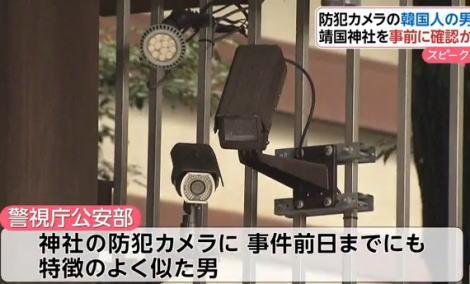 靖国神社爆弾テロ事件、防犯カメラに映っていた27歳韓国人男、事件の前日までに神社を訪れる … 事前に下見していた可能性
