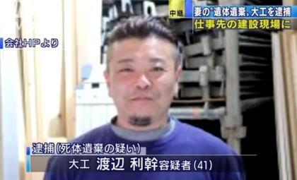 大工・渡辺利幹容疑者(41)、妻の広子さん(37)を殺害し、建設中の他人の家の敷地内に埋める … 事件以降に自宅の内装をリフォームも - 京都