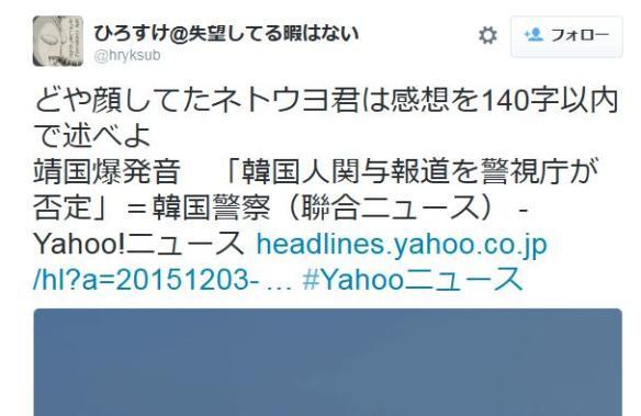 パヨク「韓国聯合ニュースが『靖国爆破犯は韓国人では無い』と報道した。ドヤ顔してたネトウヨ君は感想を140字以内で述べよ」→ 韓国人のチョン・チャンハン逮捕、安定のブーメラン