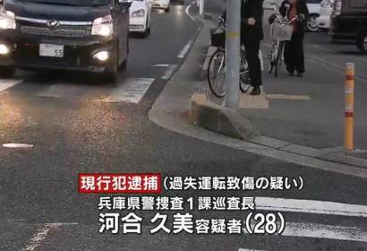 兵庫県警本部捜査1課の女性巡査長・河合久美容疑者(28)、車道の左端を自転車で走っていた高校1年生の井上明日香さん(16)に車で追突し死亡させる - 兵庫・明石市