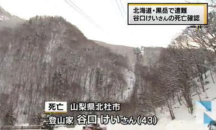 """北海道・雪山系黒岳で滑落した登山家・谷口けいさん(43)、死亡が確認される … """"花摘み""""で仲間から離れ滑落、女性で初めて優秀な登山家に贈られる「ピオレ・ドール」賞を受賞"""