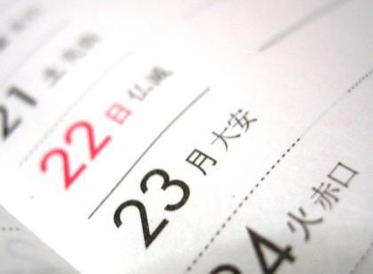 大分県や佐伯市などで、大安や仏滅といった「六曜」を記載したカレンダーの配布中止 … 人権・同和対策課「科学的根拠の無い迷信を信じることが差別に繋がる」と説明