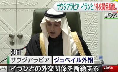 サウジアラビア、イランとの外交関係を断絶 … イスラム教スンニ派国家のサウジがシーア派有力指導者ニムル師を含む47人を処刑→ イラン内のサウジ大使館が抗議の焼き討ちを受ける
