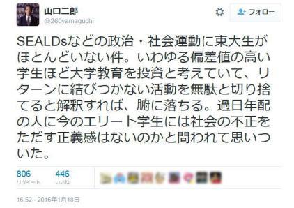 山口二郎氏「SEALDsなどの政治運動に東大生が居ないのは、リターンに結びつかない事を無駄と切り捨てているからだ」 池田信夫氏「山口先生の大活躍で左翼=バ*と確立したからですよ」