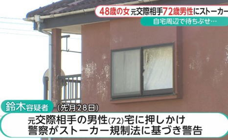 ストーカー行為を繰り返した疑いで、48歳の女を逮捕 … 警備員・鈴木則子容疑者(48)、元交際相手の男性(72)の自宅周辺で待ち伏せをした疑い - 茨城・稲敷市