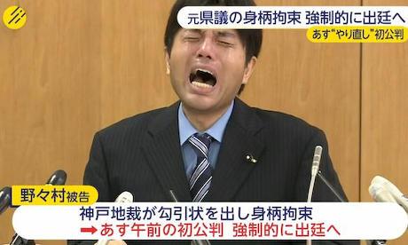 元兵庫県議・野々村竜太郎被告(49)「今回もマスコミいるので出られない」→ 神戸地裁に身柄拘束、本日やり直しの初公判に強制出廷へ