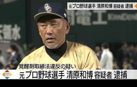 元プロ野球選手・清原和博容疑者(48)覚醒剤を所持、警視庁に現行犯逮捕