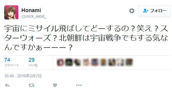 北朝鮮のミサイル、米政府「宇宙空間に到達したようだ」日本国内での被害や落下物なし … 五寸釘ほなみ「宇宙にミサイル飛ばしてどーするの?北朝鮮は宇宙戦争でもする気なんですかぁー?」