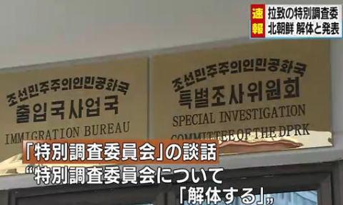 北朝鮮、拉致問題を含む日本人の調査を全面的に中止、調査を行っていた「特別調査委員会」の解体を発表 … 長距離弾道ミサイル発射に対する日本の独自制裁強化決定に反発