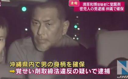 清原和博容疑者(48)に群馬県で覚せい剤を譲り渡していた密売人の無職・小林和之容疑者(44)を逮捕 … 沖縄県内で男の身柄を確保、「まったく知りません」と容疑を否認