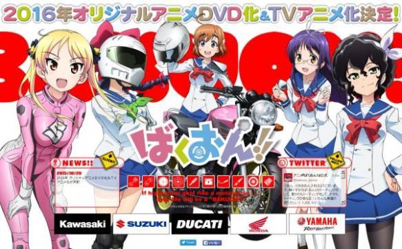 【朗報】バイク業界「ばくおん!!のアニメ化に復権を賭ける」