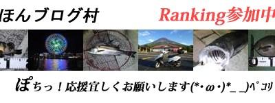 にほんブログ村 釣りブログ 関東釣行記へ