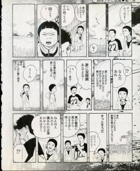 【驚愕】この漫画によると『ポケモンショック』が原因で生まれた妖怪がいるらしいぞwwwww